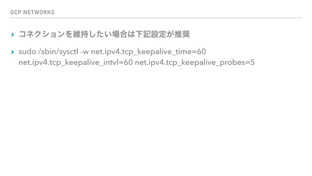 GCP NETWORKS ▸ ίωΫγϣϯΛҡ͍ͨ͠߹Լهઃఆ͕ਪ ▸ sudo /s...