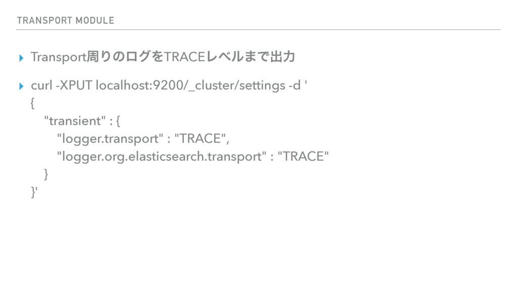 TRANSPORT MODULE ▸ TransportपΓͷϩάΛTRACEϨϕϧ·Ͱग़ྗ ...