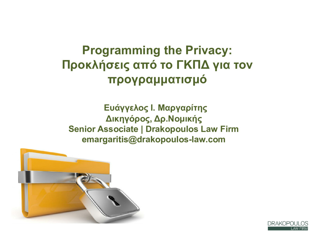 Programming the Privacy: Προκλήσεις από το ΓΚΠΔ...