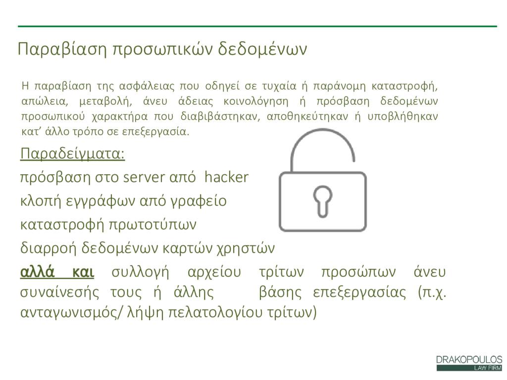 Παραδείγματα: πρόσβαση στο server από hacker κλ...