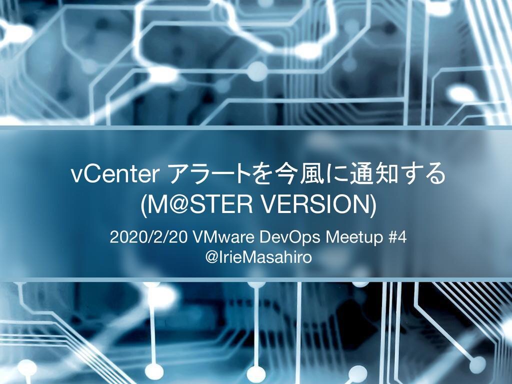 2020/2/20 VMware DevOps Meetup #4 @IrieMasahiro...