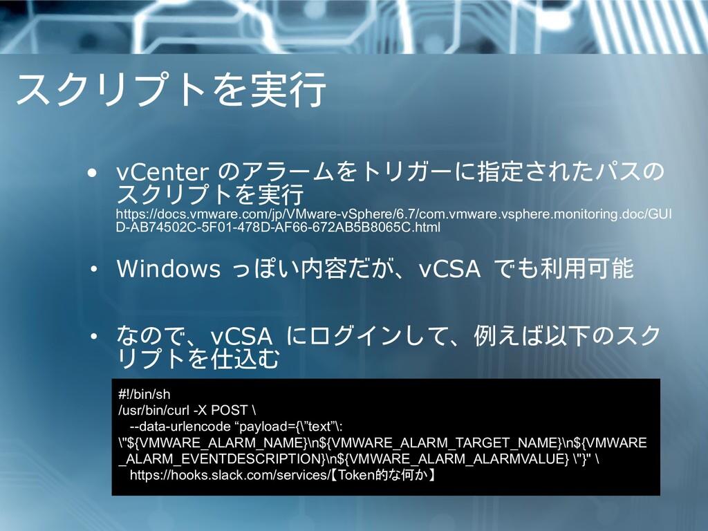 スクリプトを実行 • vCenter のアラームをトリガーに指定されたパスの スクリプトを実行...