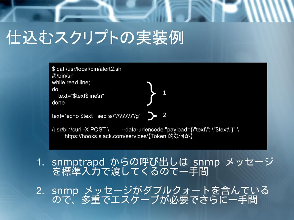 仕込むスクリプトの実装例 $ cat /usr/local/bin/alert2.sh #!/...