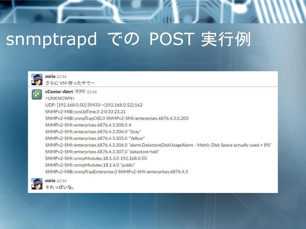snmptrapd での POST 実行例