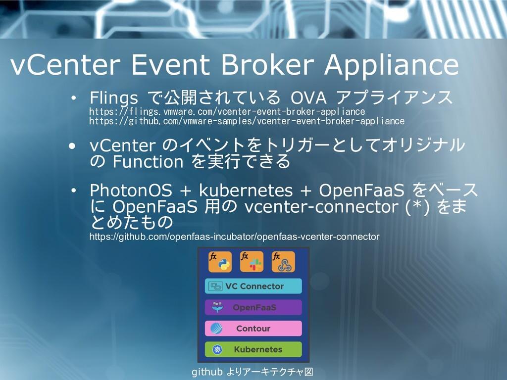 vCenter Event Broker Appliance • Flings で公開されてい...