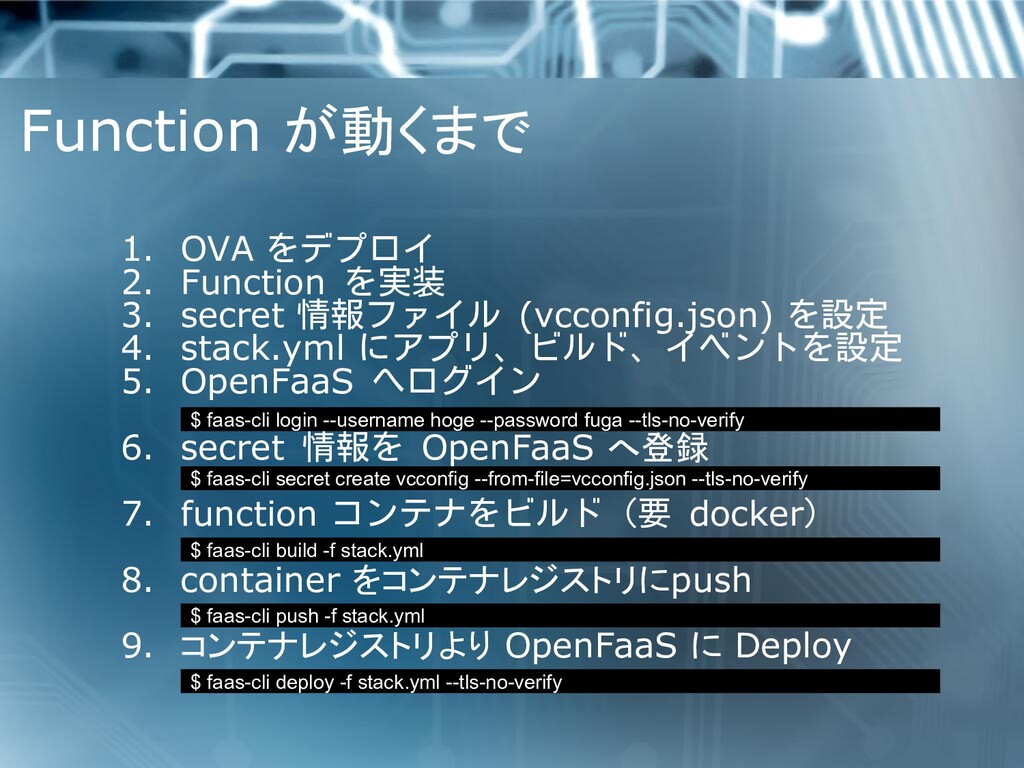 Function が動くまで 1. OVA をデプロイ 2. Function を実装 3. ...