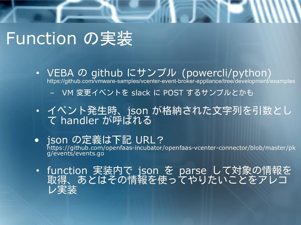 Function の実装 • VEBA の github にサンプル (powercli/py...
