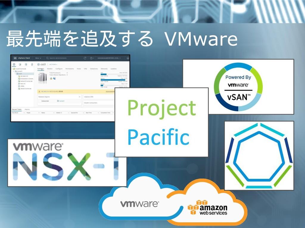 最先端を追及する VMware