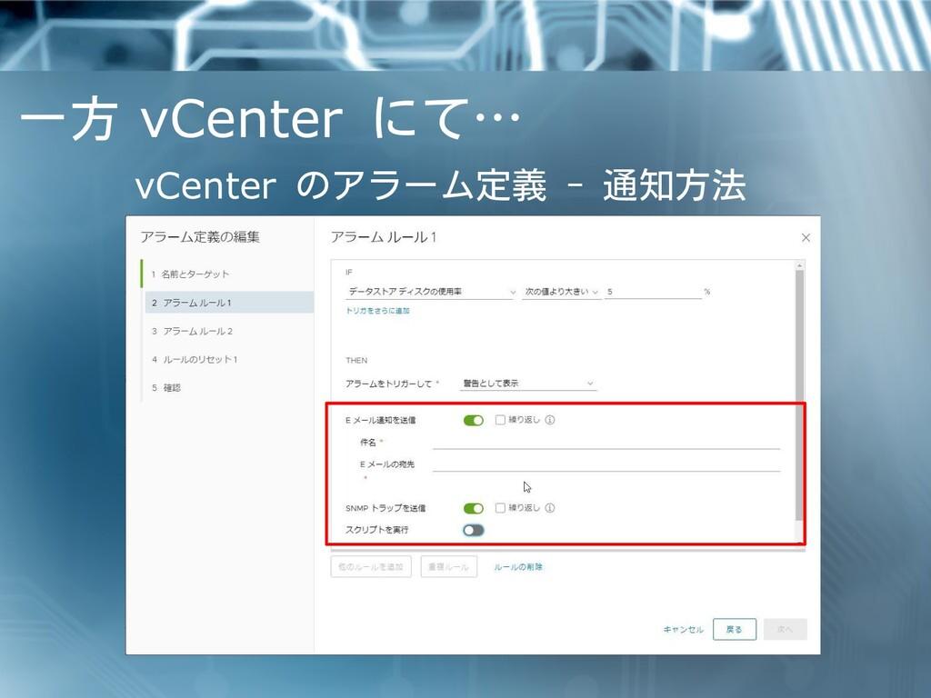 一方 vCenter にて… vCenter のアラーム定義 - 通知方法
