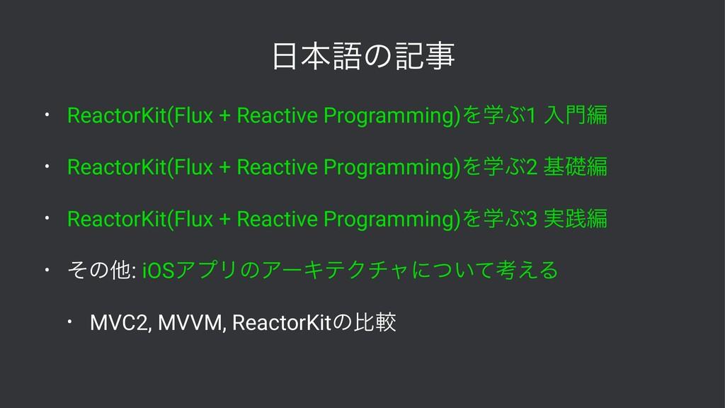 ຊޠͷهࣄ • ReactorKit(Flux + Reactive Programming...