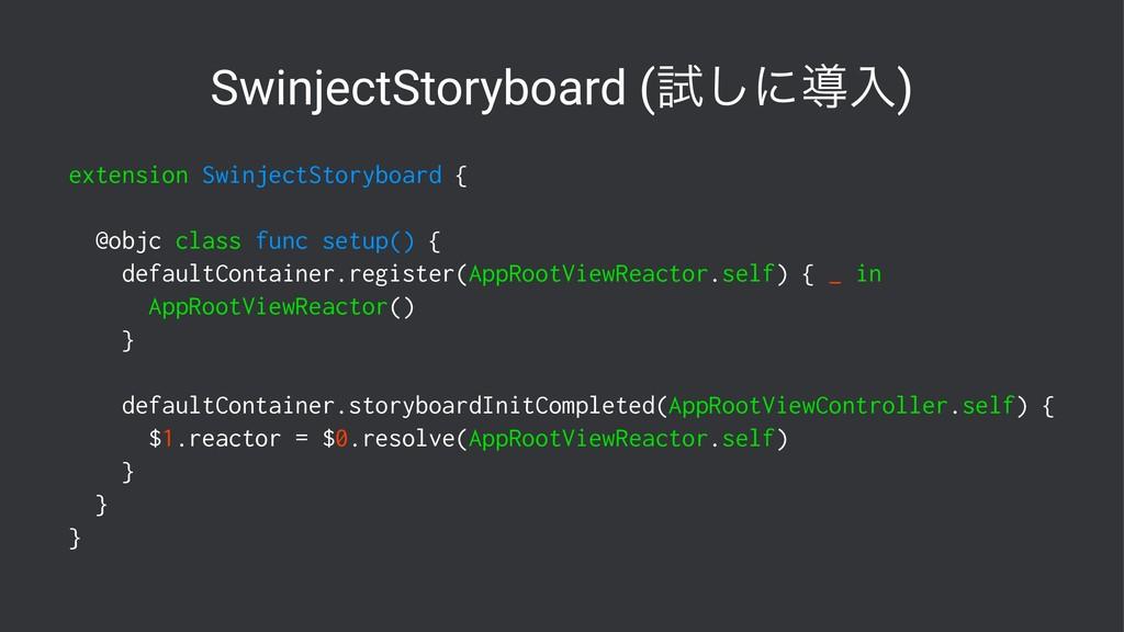 SwinjectStoryboard (ࢼ͠ʹಋೖ) extension SwinjectSt...
