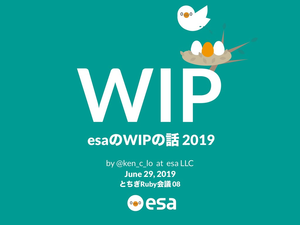 esaͷWIPͷ࿩ 2019 by @ken_c_lo at esa LLC June 29,...