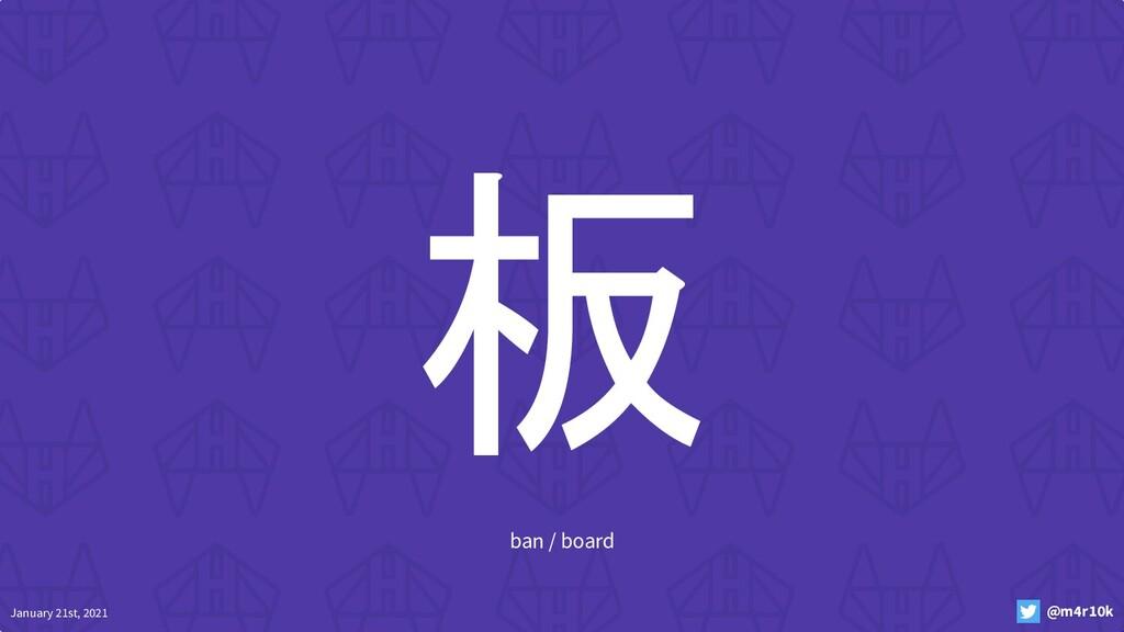 January 21st, 2021 @m4r10k 板 ban / board