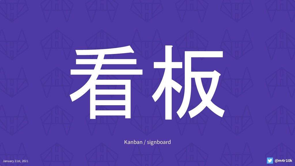 January 21st, 2021 @m4r10k 看板 Kanban / signboard