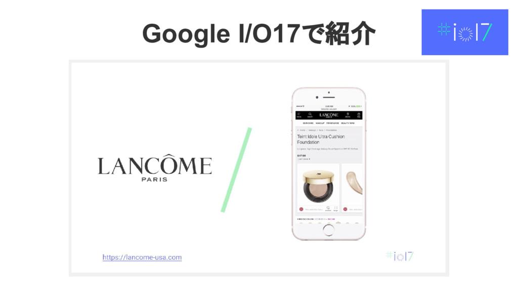 Google I/O17で紹介