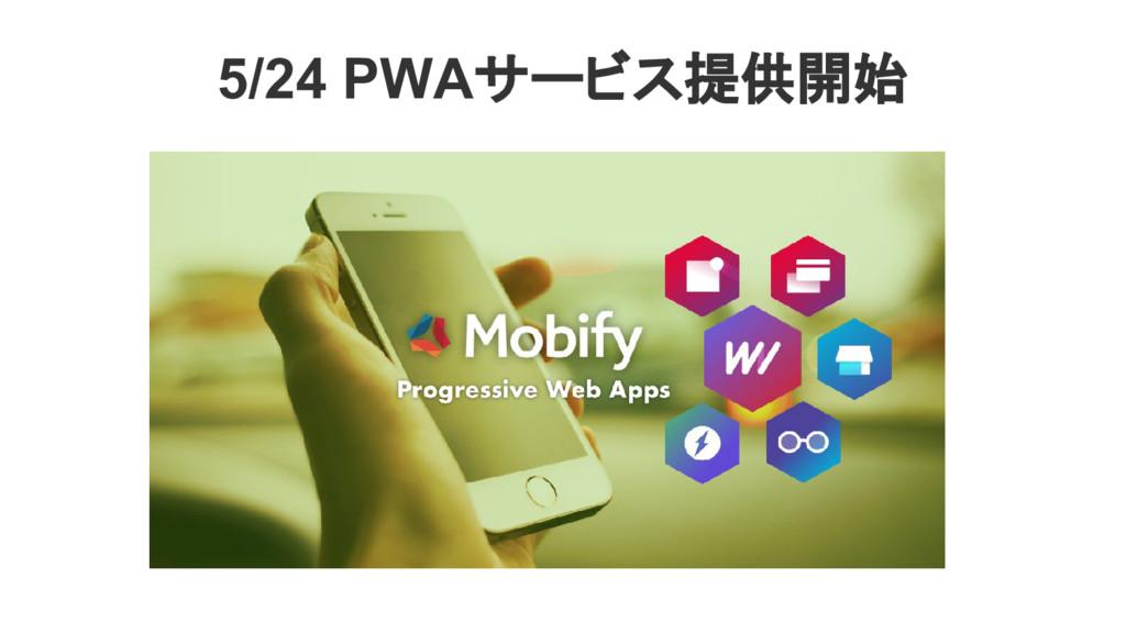 5/24 PWAサービス提供開始