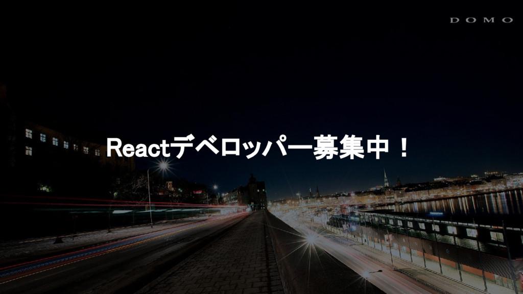 Reactデベロッパー募集中!