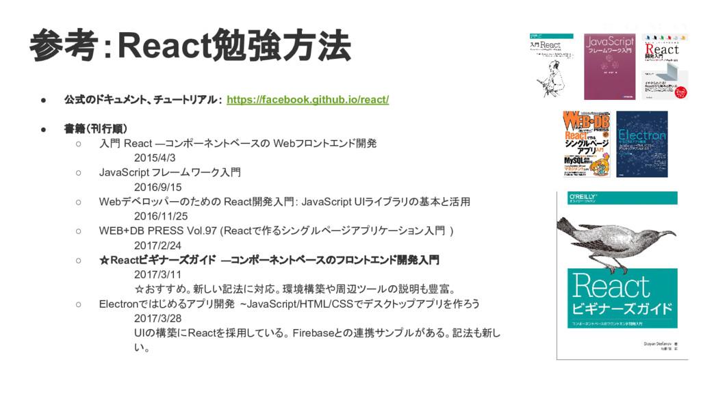 参考:React勉強方法 ● 公式のドキュメント、チュートリアル: https://faceb...