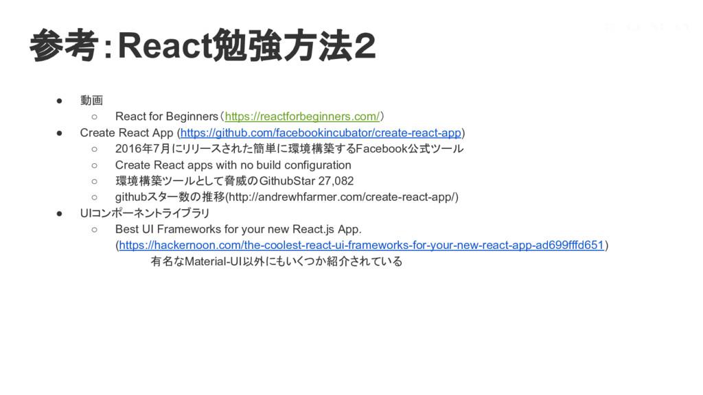 参考:React勉強方法2 ● 動画 ○ React for Beginners(https:...
