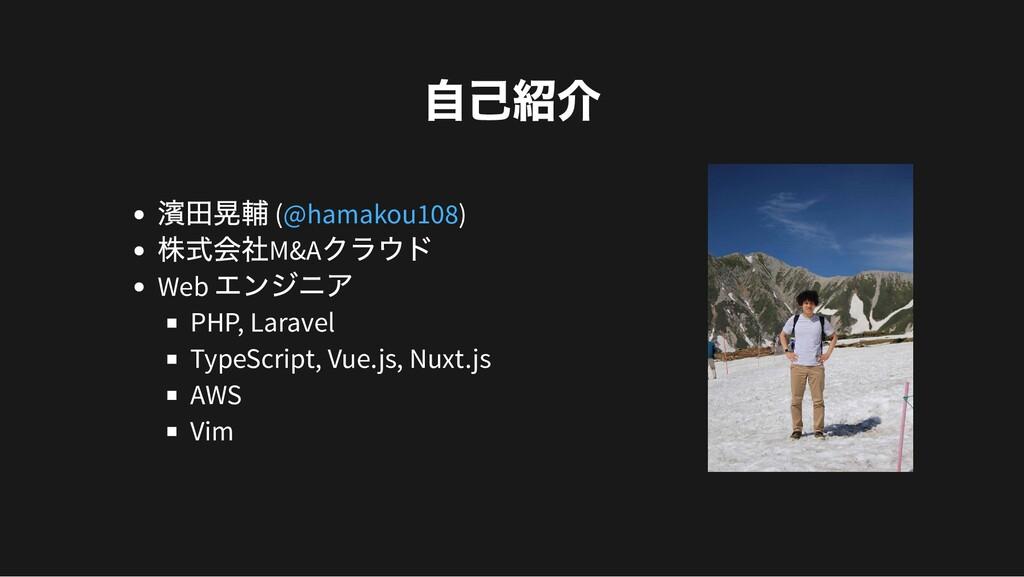 ⾃⼰紹介 濱⽥晃輔 ( ) 株式会社M&A クラウド Web エンジニア PHP, Larav...