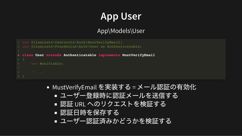 App User App\Models\User MustVerifyEmail を実装する ...