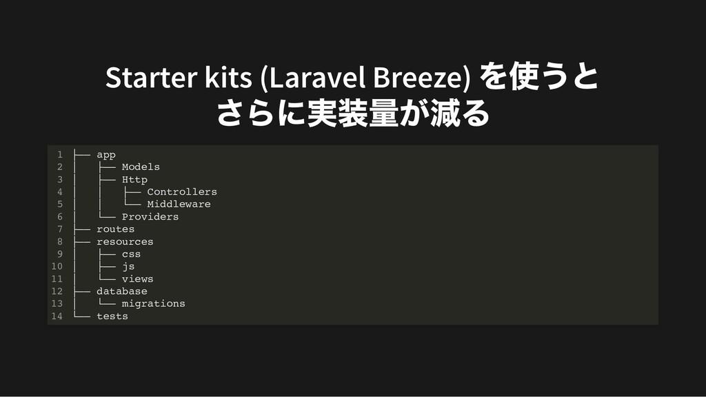 Starter kits (Laravel Breeze) を使うと さらに実装量が減る ├─...