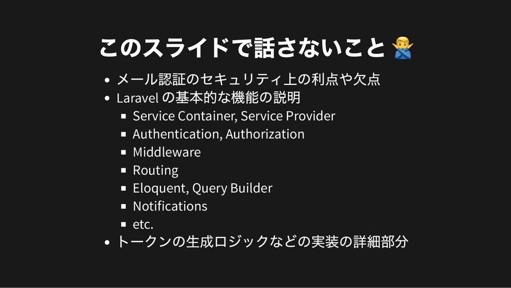 このスライドで話さないこと メール認証のセキュリティ上の利点や⽋点 Laravel の基本的な...