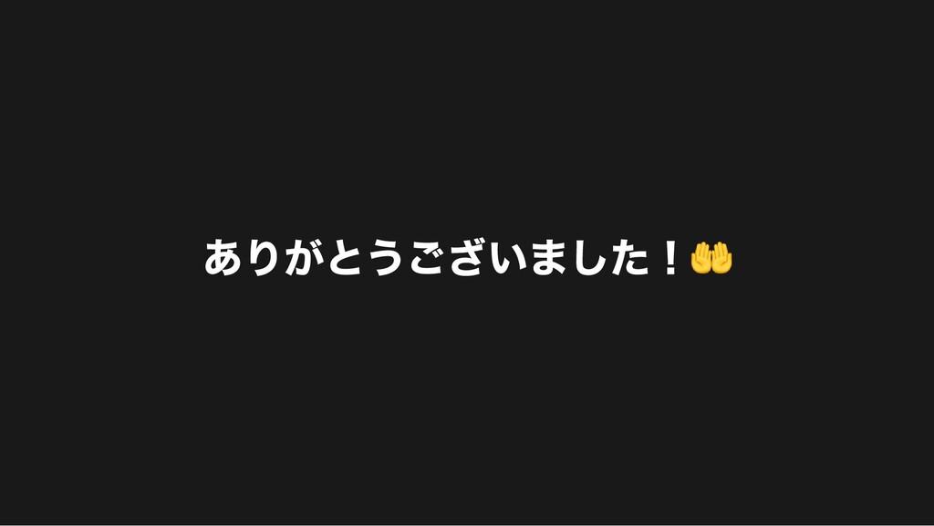 ありがとうございました!🤲
