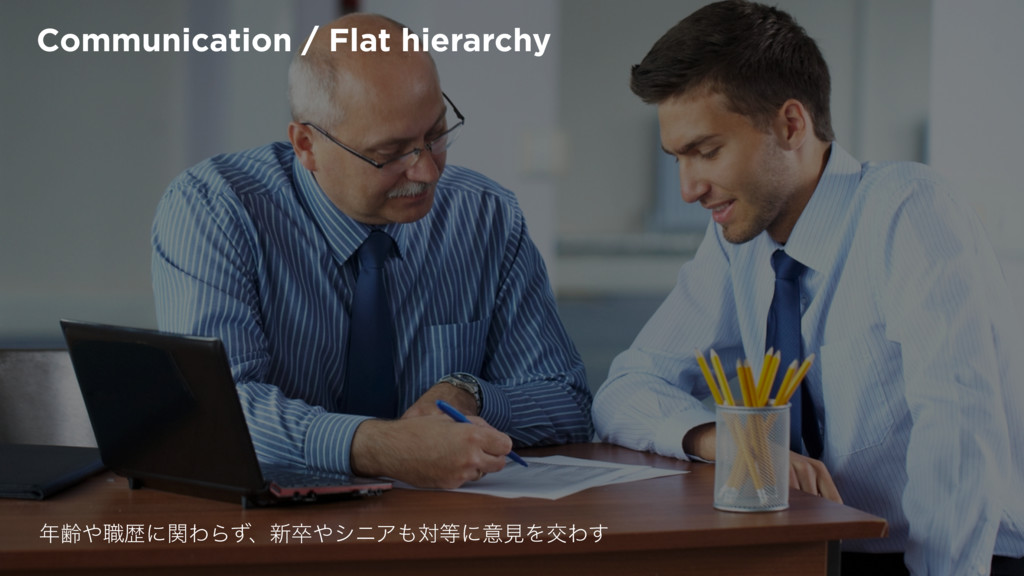 γΰτͰίίϩΦυϧ Communication / Flat hierarchy ೥ྸ΍৬ྺ...