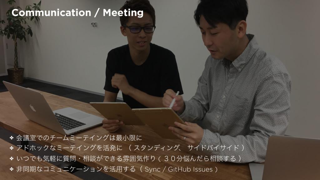 γΰτͰίίϩΦυϧ Communication / Meeting ✤ ձٞࣨͰͷνʔϜϛʔ...
