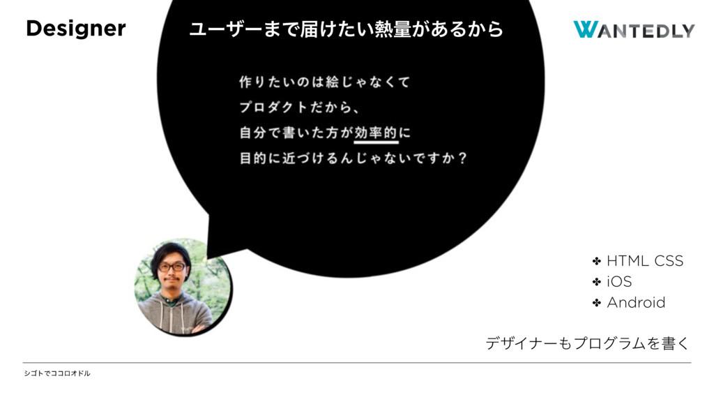 γΰτͰίίϩΦυϧ Designer σβΠφʔϓϩάϥϜΛॻ͘ ✤ HTML CSS ✤...