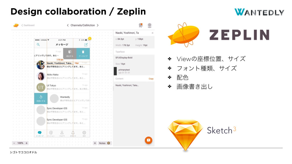 γΰτͰίίϩΦυϧ Design collaboration / Zeplin ✤ View...