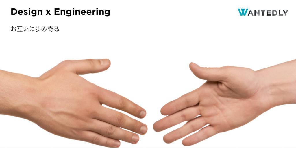 γΰτͰίίϩΦυϧ Design x Engineering ͓ޓ͍ʹาΈدΔ