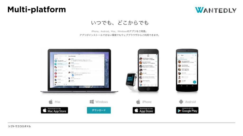 γΰτͰίίϩΦυϧ Multi-platform
