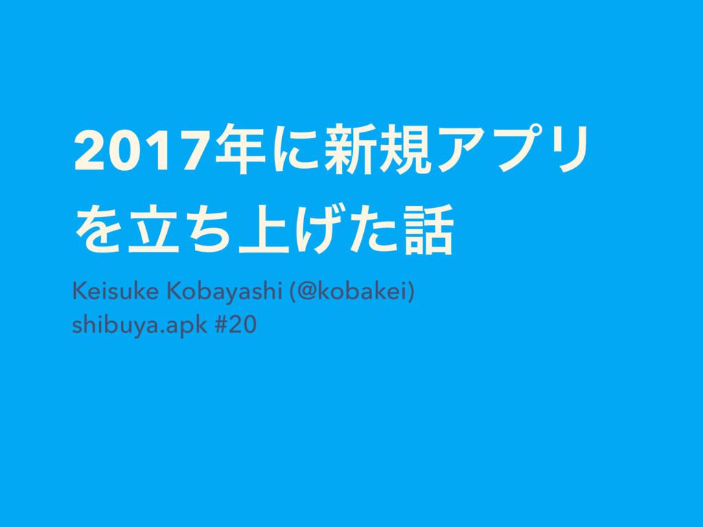 2017ʹ৽نΞϓϦ Λ্ཱͪ͛ͨ Keisuke Kobayashi (@kobakei...