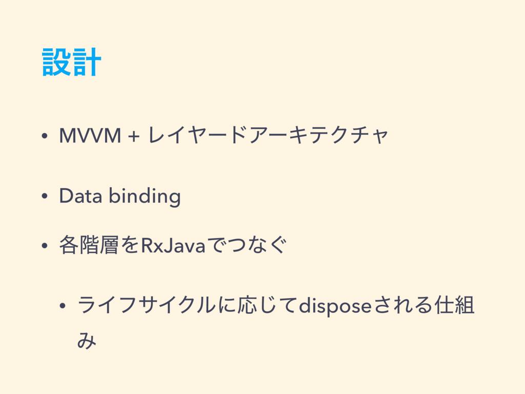 ઃܭ • MVVM + ϨΠϠʔυΞʔΩςΫνϟ • Data binding • ֤֊ΛR...