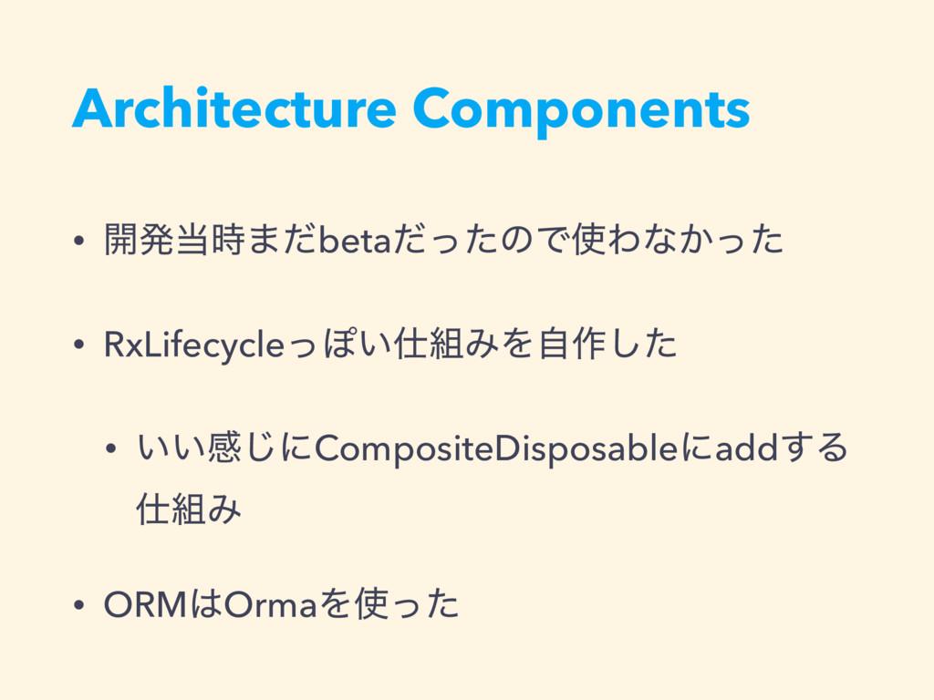 Architecture Components • ։ൃ·ͩbetaͩͬͨͷͰΘͳ͔ͬͨ...
