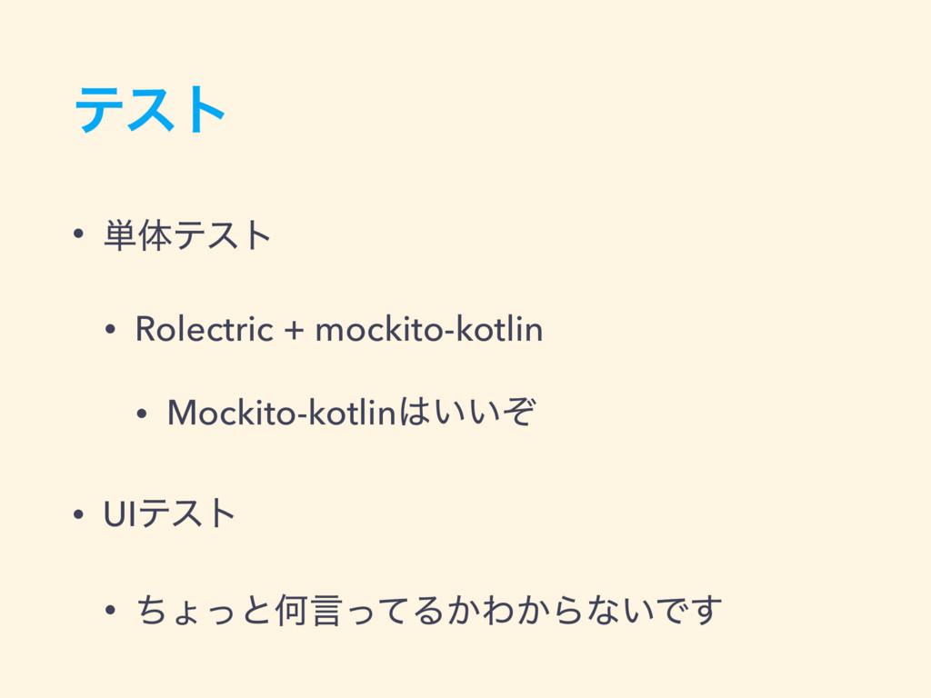 ςετ • ୯ମςετ • Rolectric + mockito-kotlin • Mock...