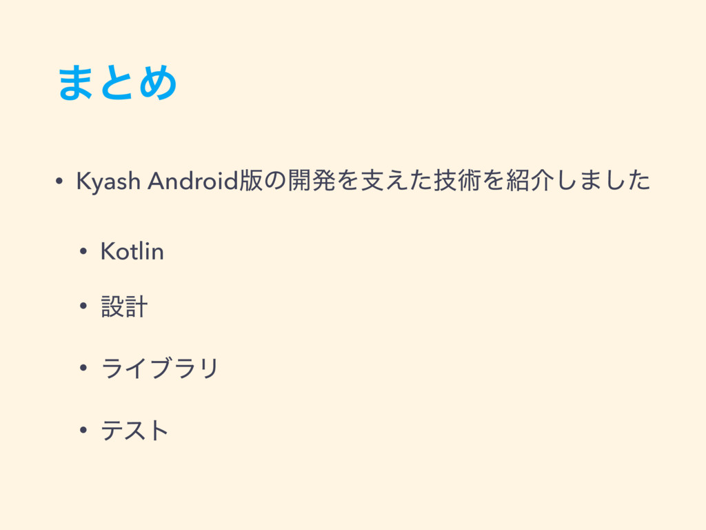 ·ͱΊ • Kyash Android൛ͷ։ൃΛࢧٕ͑ͨज़Λ঺հ͠·ͨ͠ • Kotlin •...