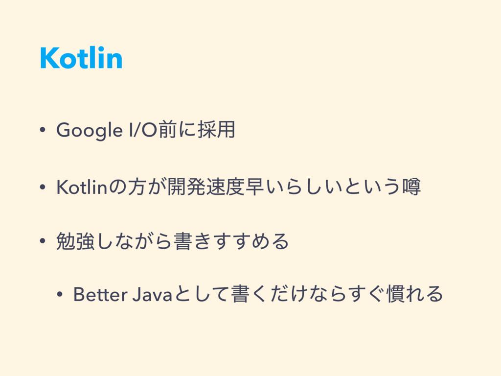 Kotlin • Google I/Oલʹ࠾༻ • Kotlinͷํ͕։ൃૣ͍Β͍͠ͱ͍͏...