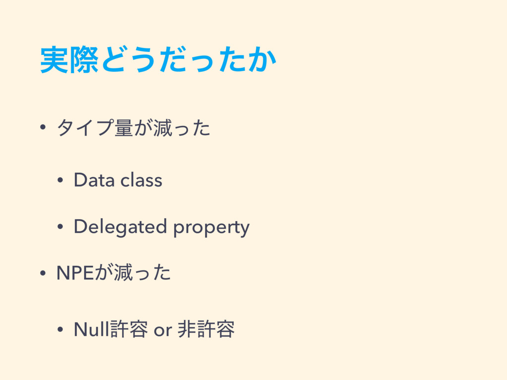 ࣮ࡍͲ͏͔ͩͬͨ • λΠϓྔ͕ݮͬͨ • Data class • Delegated pr...