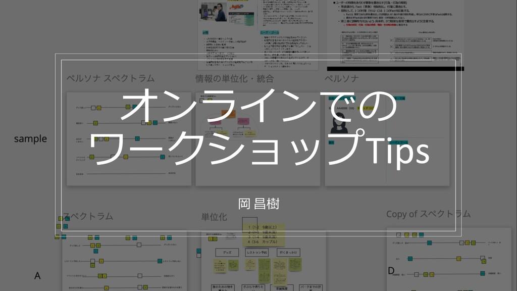 オンラインでの ワークショップTips 岡 昌樹