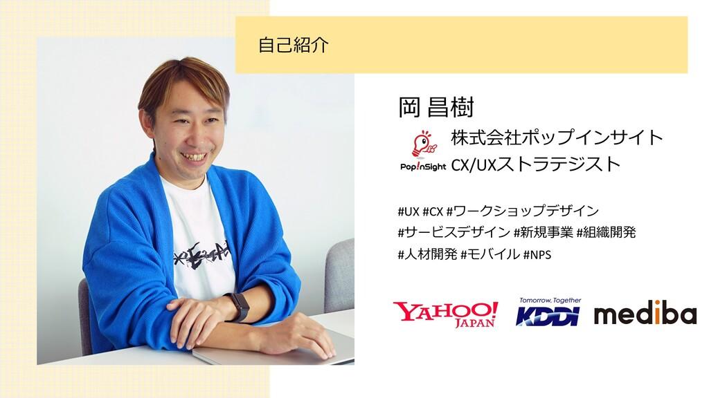 ⾃⼰紹介 岡 昌樹 株式会社ポップインサイト CX/UXストラテジスト #UX #CX #ワー...