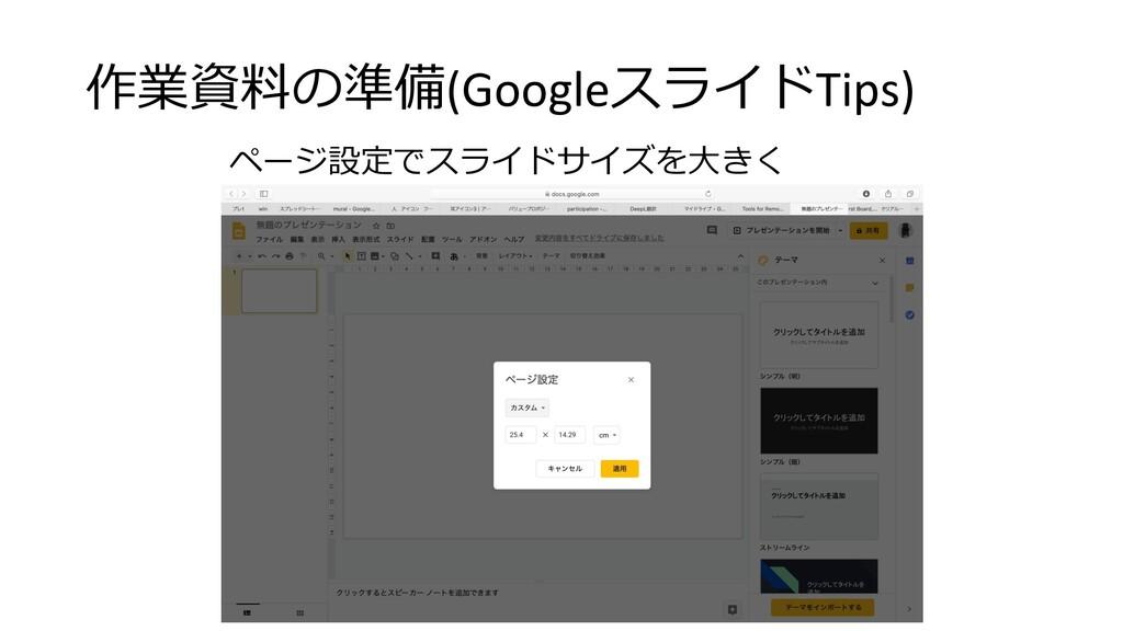 作業資料の準備(GoogleスライドTips) ページ設定でスライドサイズを⼤きく