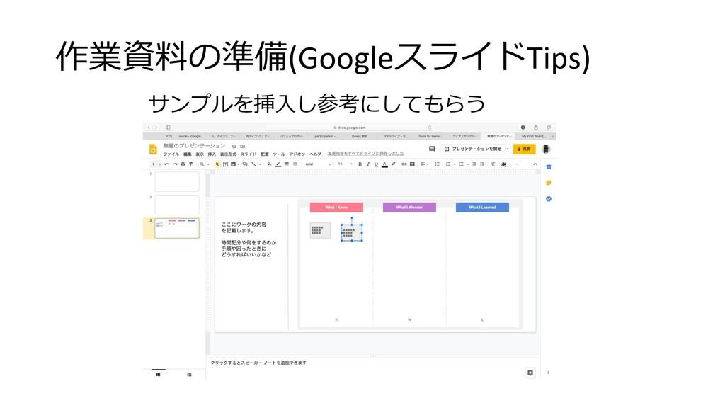 作業資料の準備(GoogleスライドTips) サンプルを挿⼊し参考にしてもらう