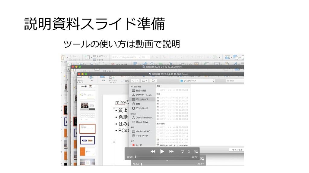 説明資料スライド準備 ツールの使い⽅は動画で説明