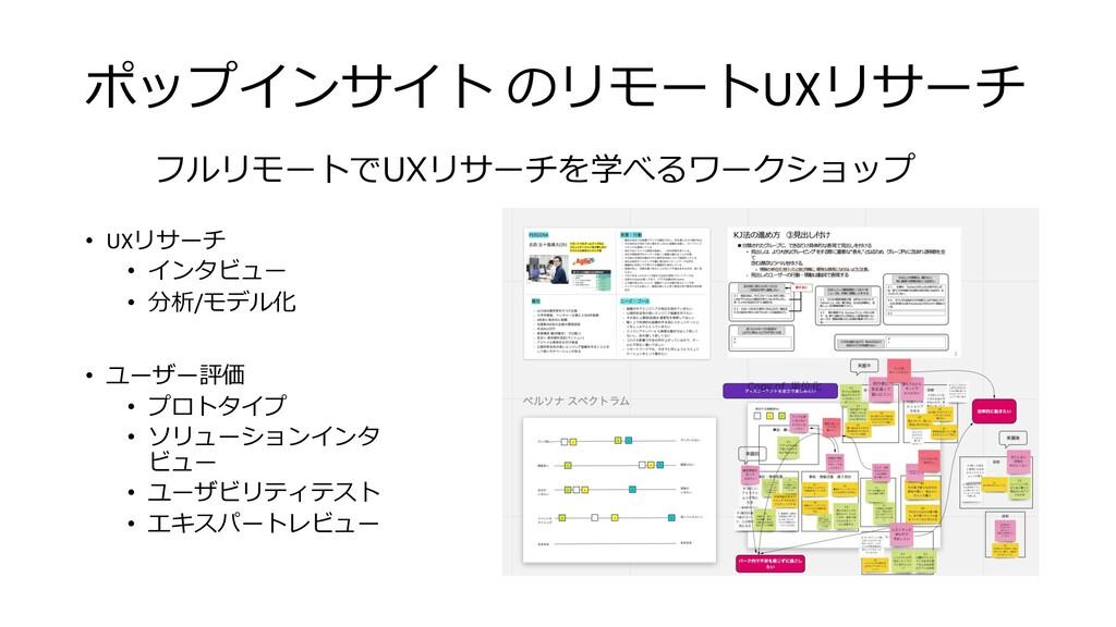 ポップインサイト のリモートUXリサーチ • UXリサーチ • インタビュー • 分析/モデル...