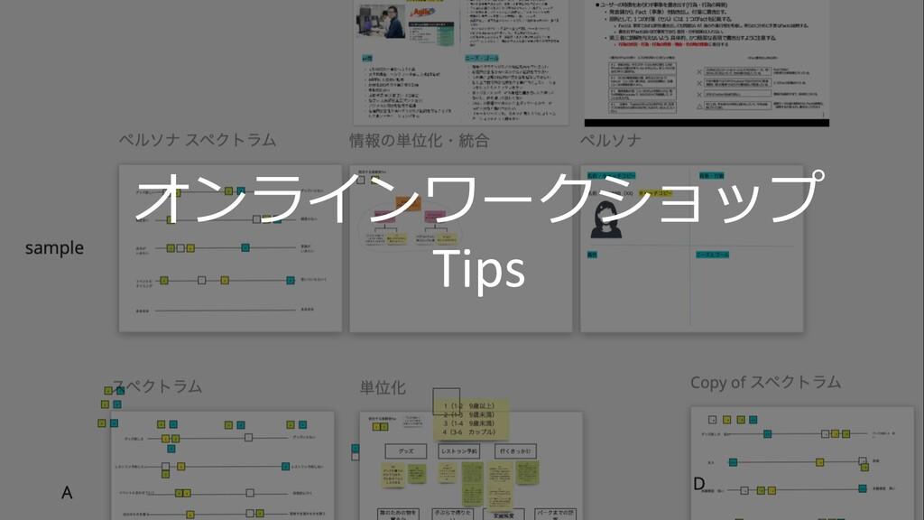 オンラインワークショップ Tips