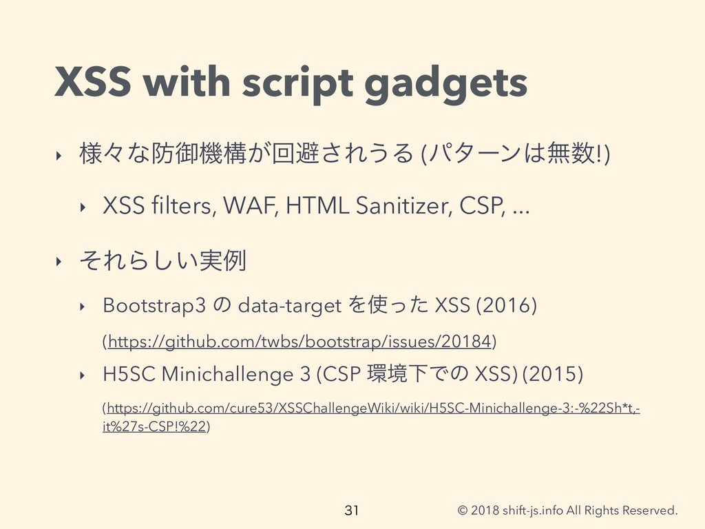 © 2018 shift-js.info All Rights Reserved. XSS w...