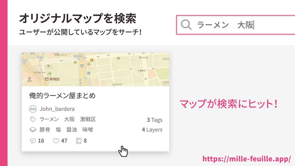 https://mille-feuille.app/ ユーザーが公開しているマップをサーチ !...